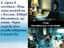 8. Сцена в госпіталі. Поки мама розмовляє з Беллою, Едвард втілюється, що спи...