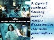 9. Сцена в госпіталі. Рослину поряд з ліжком Белли змінює своє місце розташув...