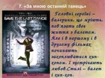 7. «За мною останній танець» Головні героїні – балерини, що мріють, пов'язати...