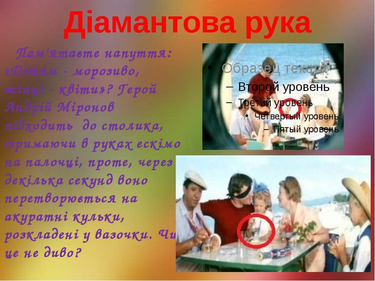 Діамантова рука Пам'ятаєте напуття: «Дітям - морозиво, жінці - квіти»? Герой ...