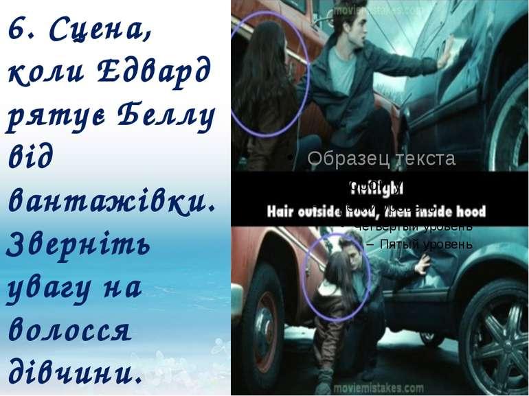 6. Сцена, коли Едвард рятує Беллу від вантажівки. Зверніть увагу на волосся д...