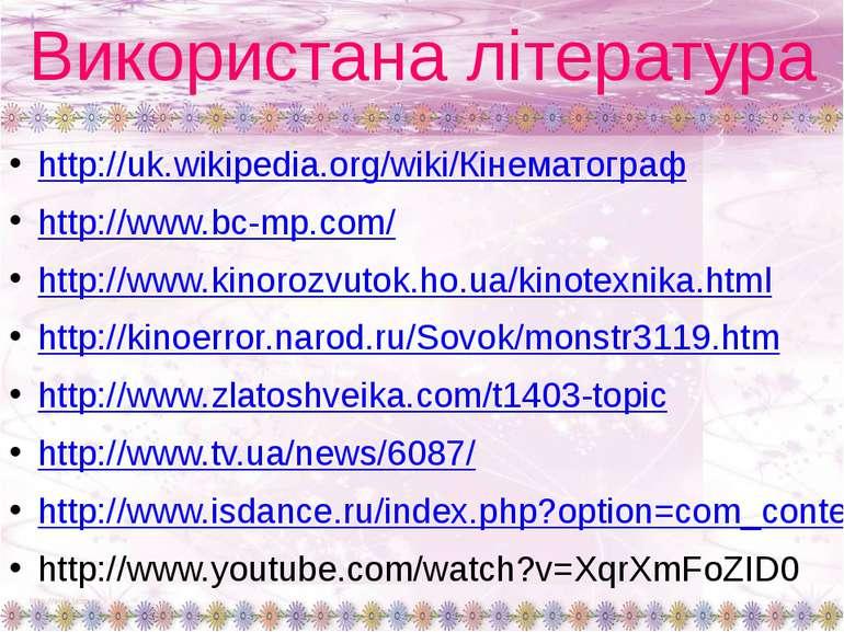 Використана література http://uk.wikipedia.org/wiki/Кінематограф http://www.b...