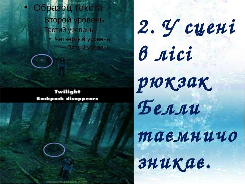 2. У сцені в лісі рюкзак Белли таємничо зникає.