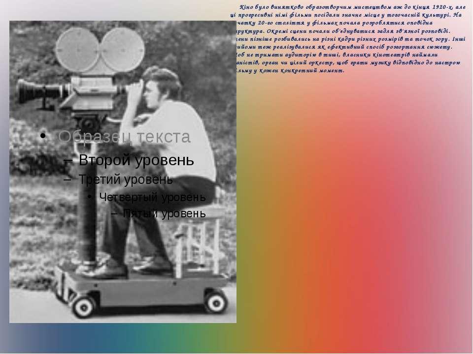 Кіно було винятково образотворчим мистецтвом аж до кінця 1920-х, але ці прогр...