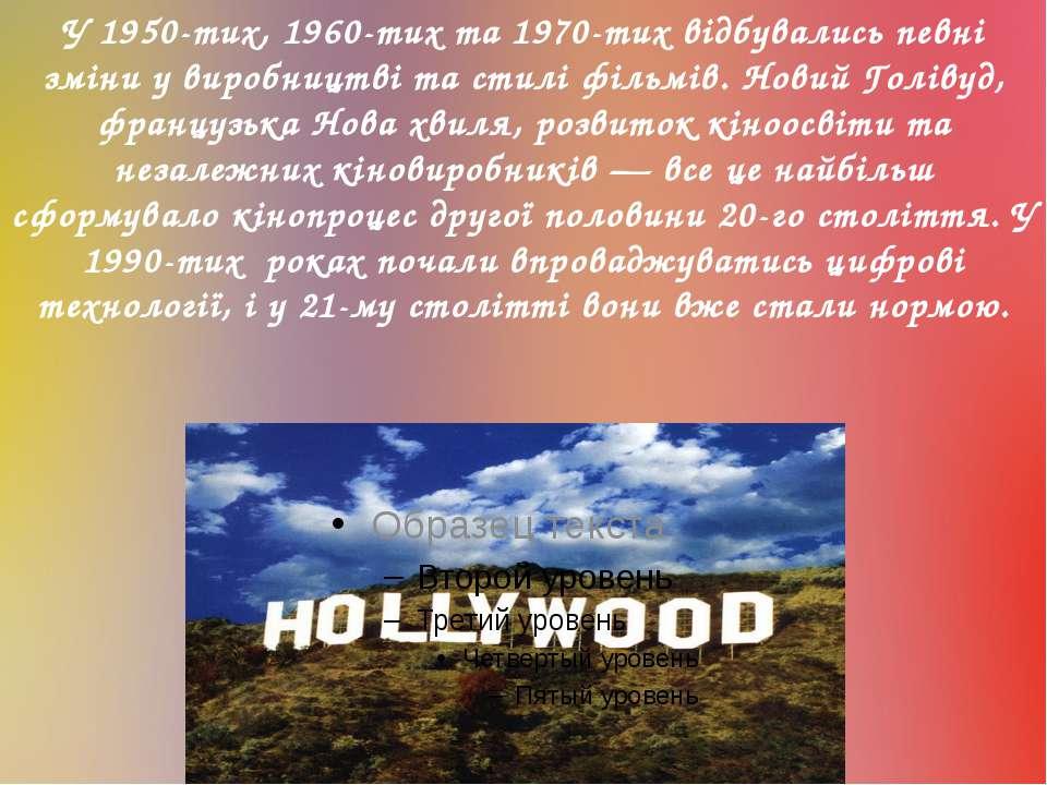 У 1950-тих, 1960-тих та 1970-тих відбувались певні зміни у виробництві та сти...