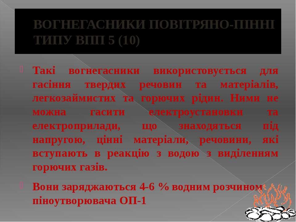ВОГНЕГАСНИКИ ПОВІТРЯНО-ПІННІ ТИПУ ВПП 5 (10) Такі вогнегасники використовуєть...