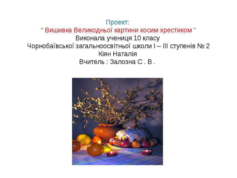 """Проект: """" Вишивка Великодньої картини косим хрестиком """" Виконала учениця 10 к..."""