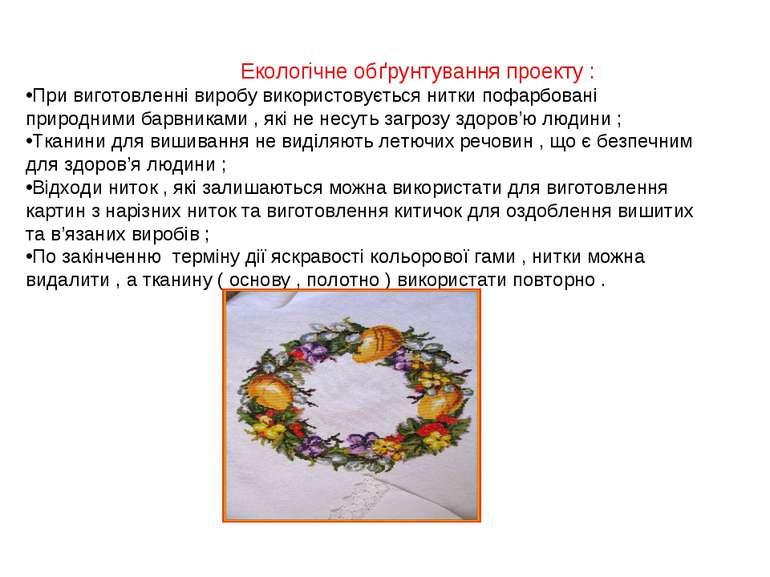 Екологічне обґрунтування проекту : При виготовленні виробу використовується н...