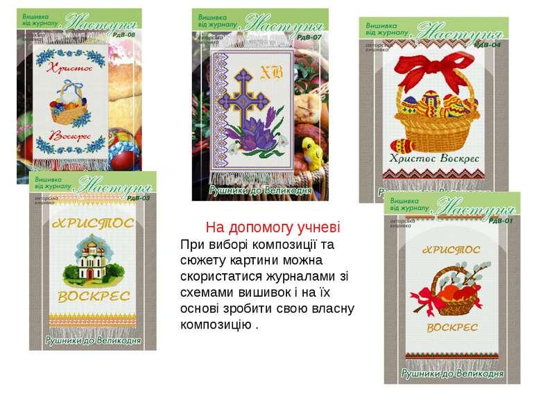 На допомогу учневі При виборі композиції та сюжету картини можна скористатися...