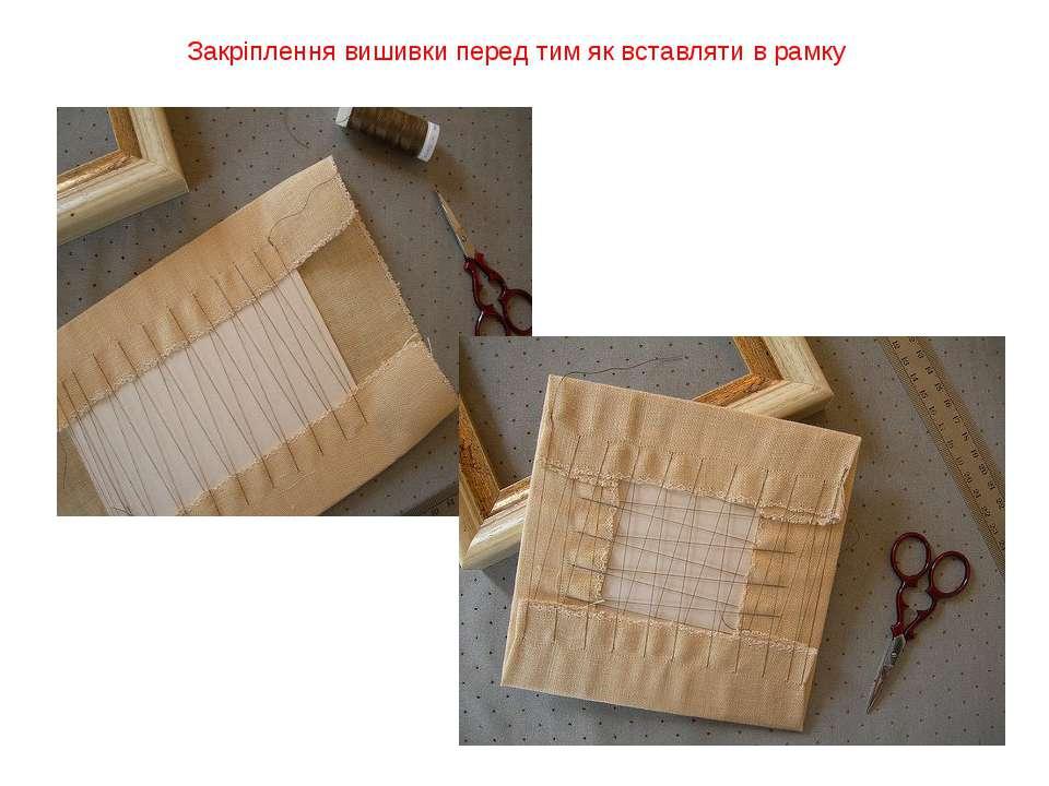 Закріплення вишивки перед тим як вставляти в рамку