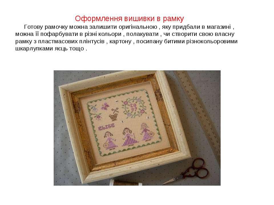 Оформлення вишивки в рамку Готову рамочку можна залишити оригінальною , яку п...