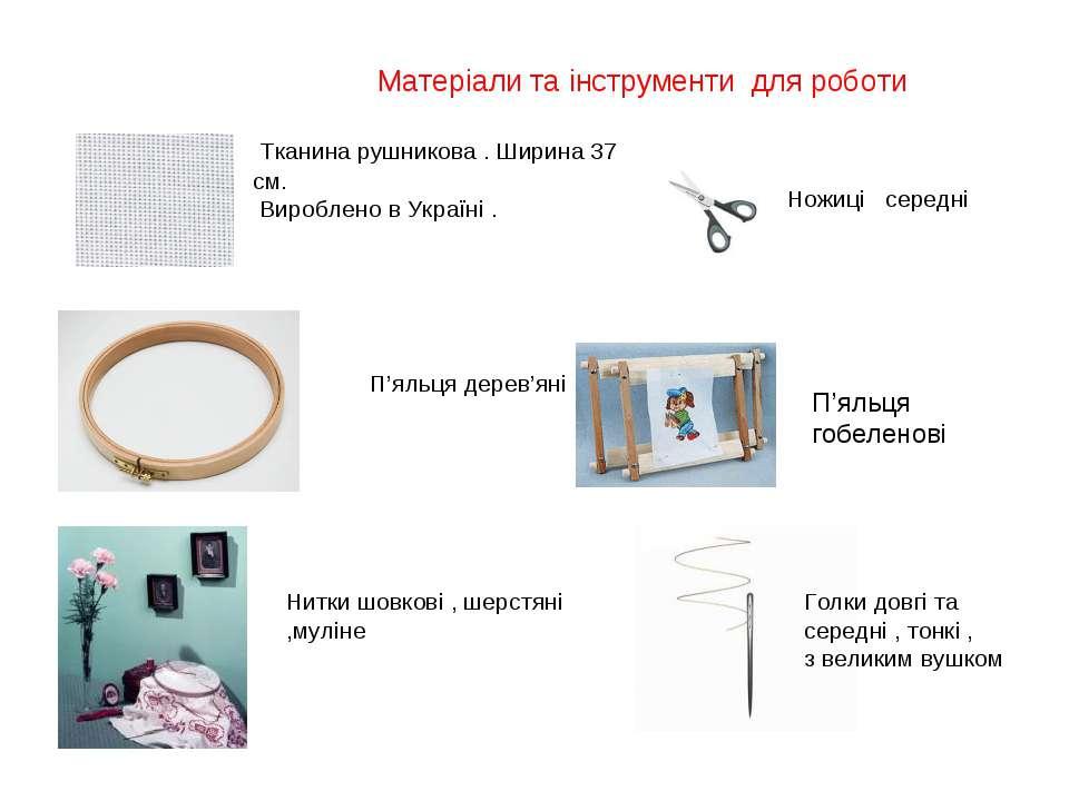 Тканина рушникова . Ширина 37 см. Вироблено в Україні . Матеріали та інструме...