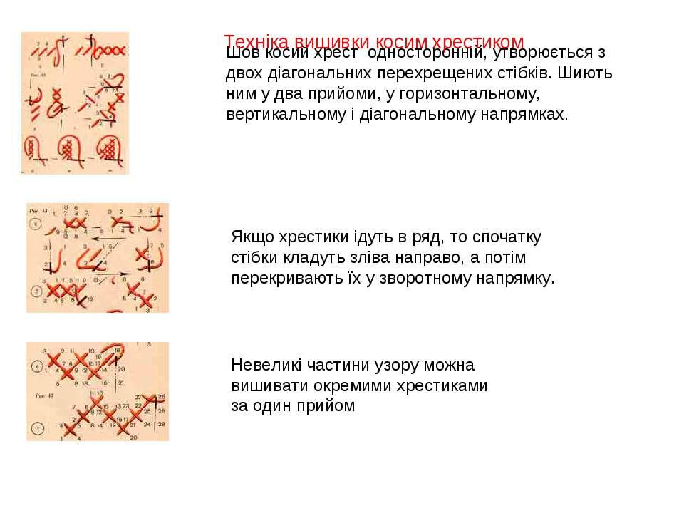 Шов косий хрест односторонній, утворюється з двох діагональних перехрещених с...