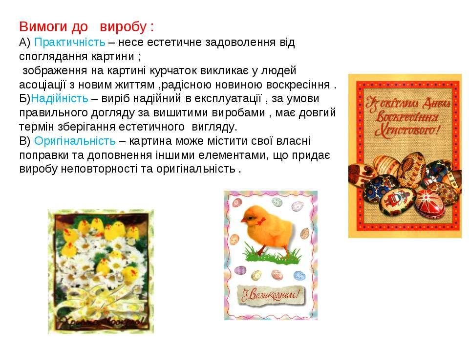 Вимоги до виробу : А) Практичність – несе естетичне задоволення від споглядан...