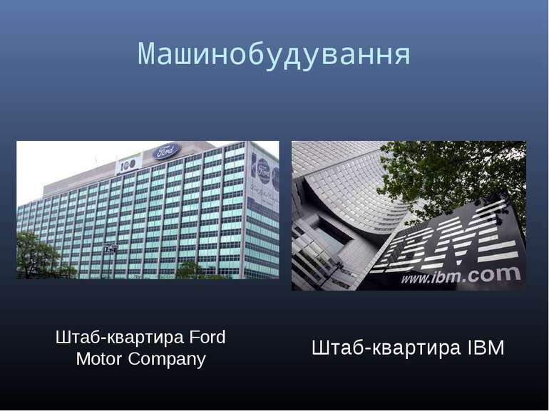Машинобудування Штаб-квартира Ford Motor Company Штаб-квартира IBM