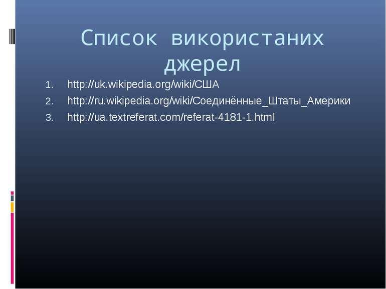 Список використаних джерел http://uk.wikipedia.org/wiki/США http://ru.wikiped...
