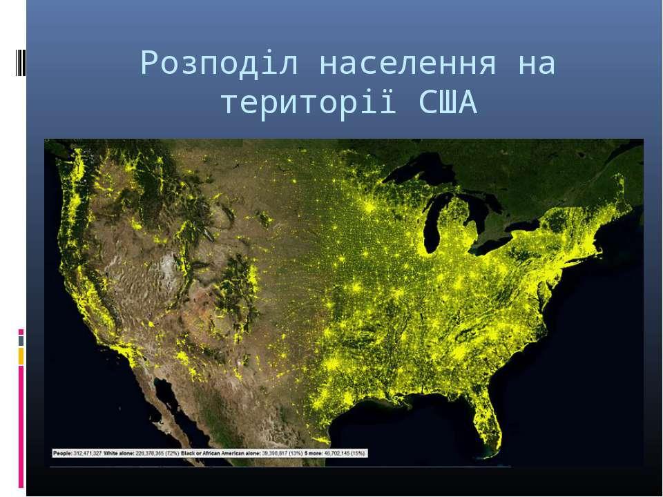 Розподіл населення на території США