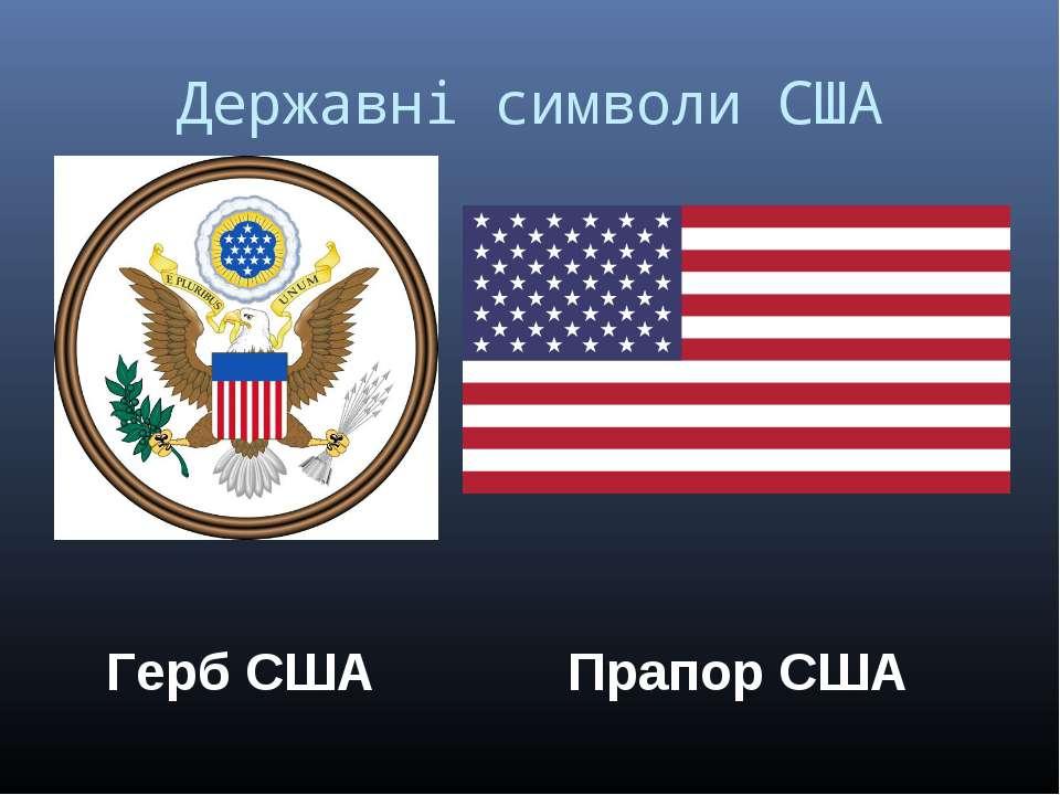 Державні символи США Герб США Прапор США