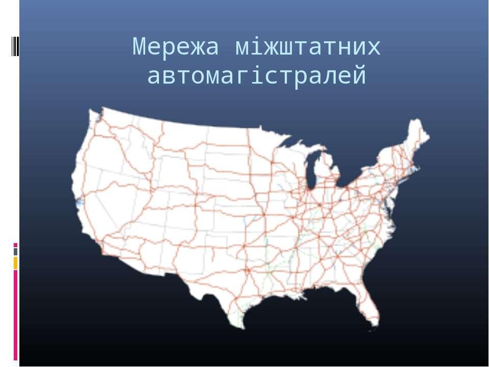 Мережа міжштатних автомагістралей