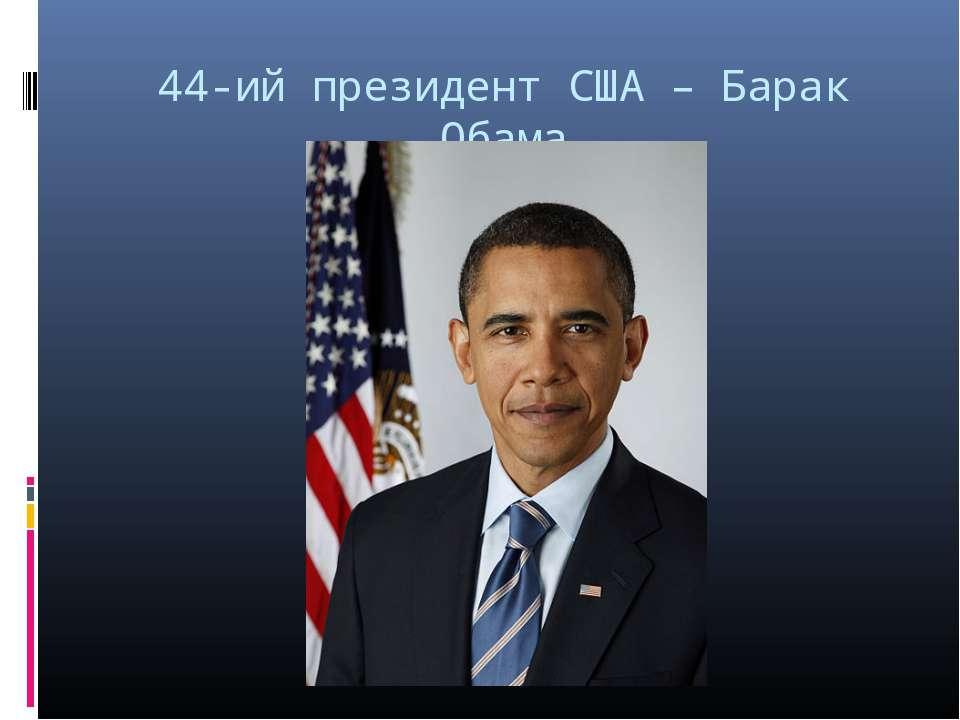 44-ий президент США – Барак Обама