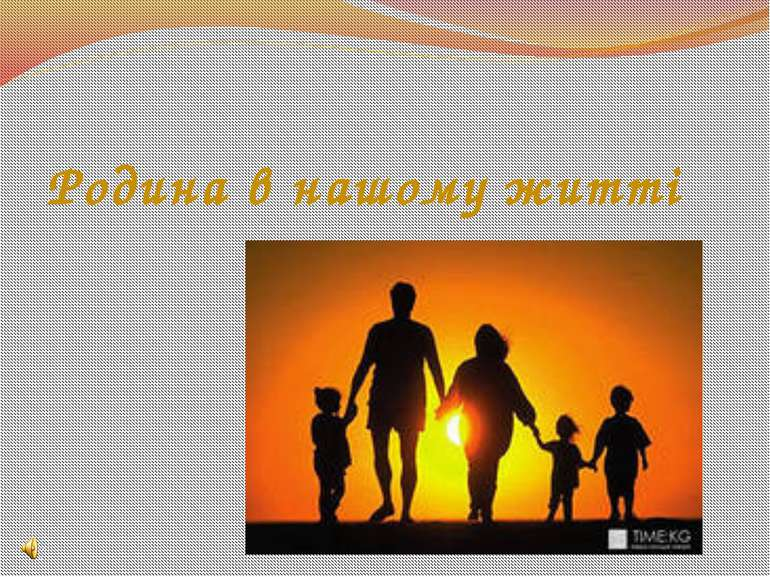 Родина в нашому житті