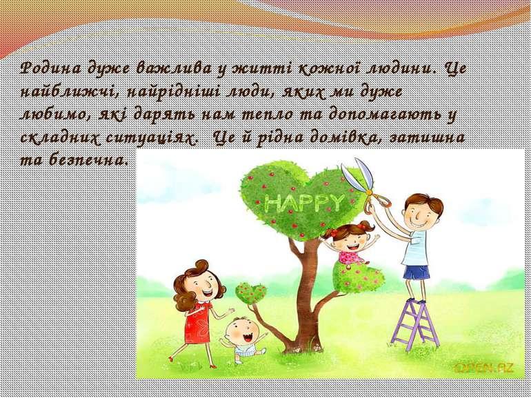 Родина дуже важлива у житті кожної людини. Це найближчі, найрідніші люди, яки...