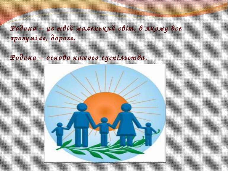 Родина – це твій маленький світ, в якому все зрозуміле, дороге. Родина – осно...