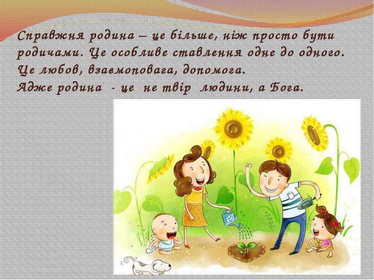 Справжня родина – це більше, ніж просто бути родичами. Це особливе ставлення ...