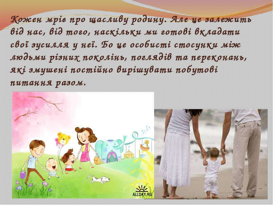 Кожен мріє про щасливу родину. Але це залежить від нас, від того, наскільки м...