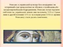 Ренесанс в українській культурі був своєрідним і як історичний етап хронологі...