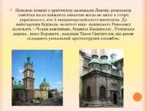 Передові позиції у архітектурі належали Львову, ренесансні пам'ятки якого зай...