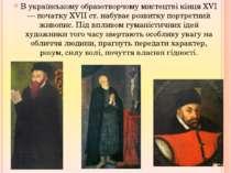 В українському образотворчому мистецтві кінця XVI— початку XVII ст. набуває р...