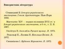 Використана література  Січинський В. Історія українського мистецтва. І том:...