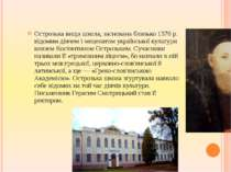 Острозька вища школа, заснована близько 1576 р. відомим діячем і меценатом ук...