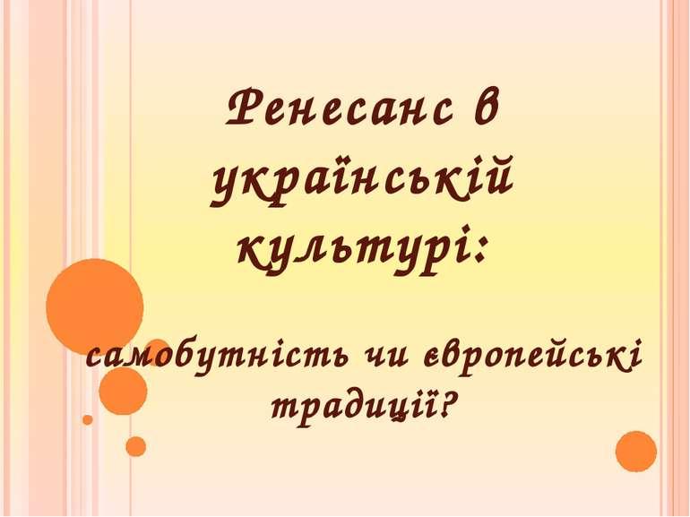 Ренесанс в українській культурі: самобутність чи європейські традиції?