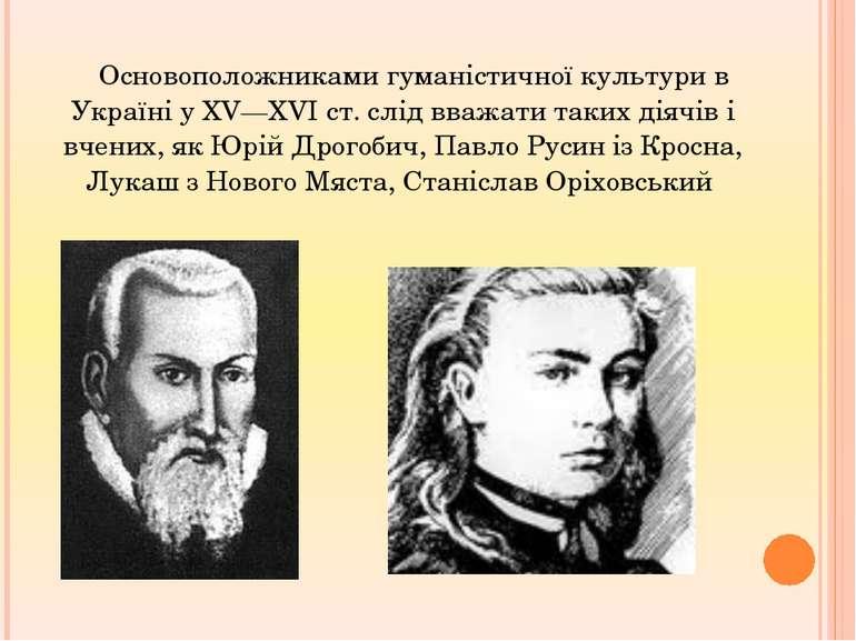 Основоположниками гуманістичної культури в Україні у XV—XVI ст. слід вважати ...