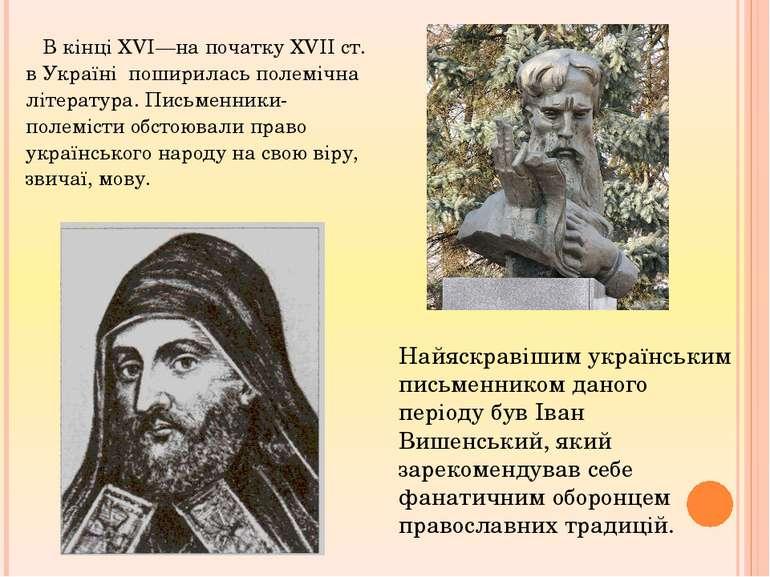 В кінці XVI—на початку XVII ст. в Україні поширилась полемічна література. Пи...