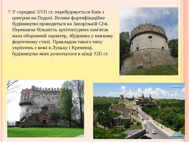 У середині XVII ст. перебудовується Київ з центром на Подолі. Велике фортифік...