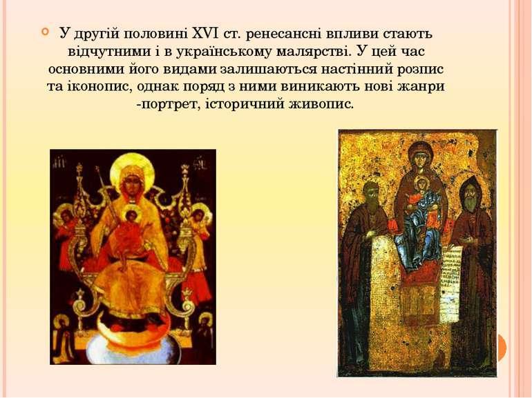 У другій половині XVI ст. ренесансні впливи стають відчутними і в українськом...