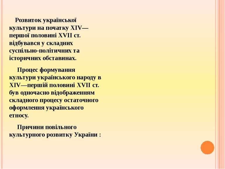 Розвиток української культури на початку XIV—першої половині XVII ст. відбува...