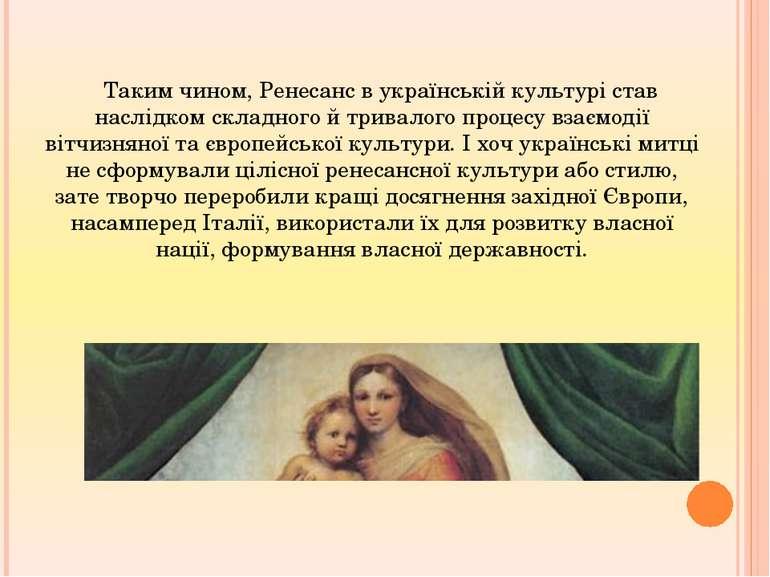 Таким чином, Ренесанс в українській культурі став наслідком складного й трива...
