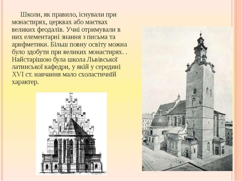 Школи, як правило, існували при монастирях, церквах або маєтках великих феода...