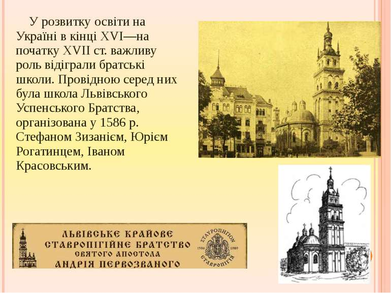 У розвитку освіти на Україні в кінці XVI—на початку XVII ст. важливу роль від...