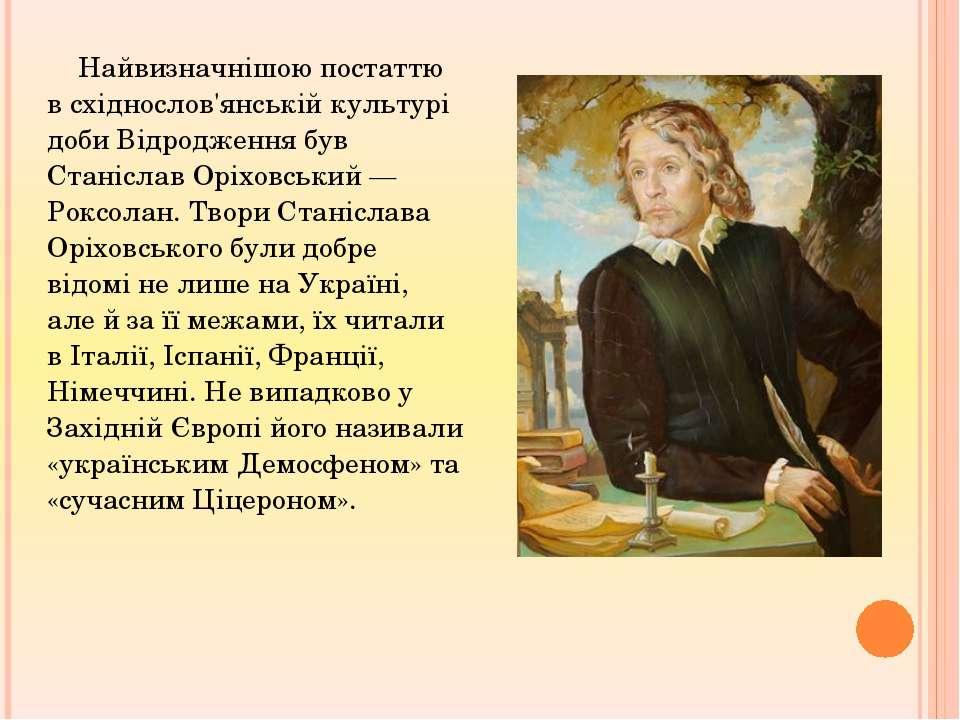 Найвизначнішою постаттю в східнослов'янській культурі доби Відродження був Ст...