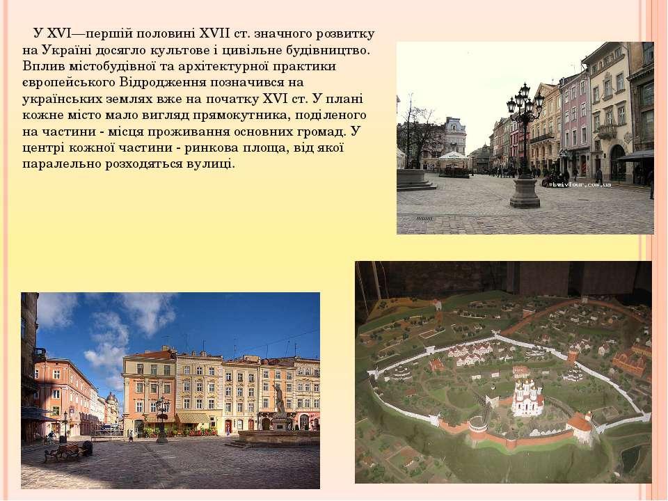 У XVI—першій половині XVII ст. значного розвитку на Україні досягло культове ...