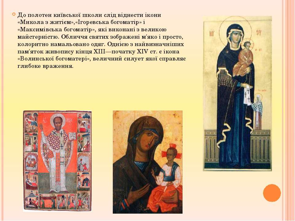 До полотен київської школи слід віднести ікони «Микола з житієм»,«Ігоревська ...