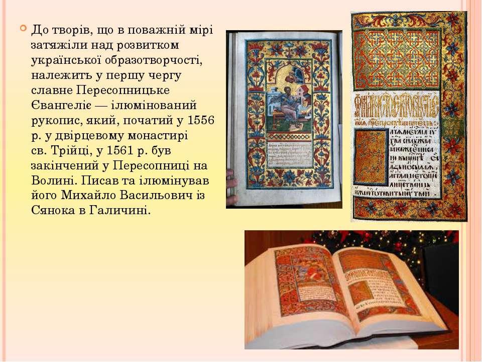 До творів, що в поважній мірі затяжіли над розвитком української образотворчо...