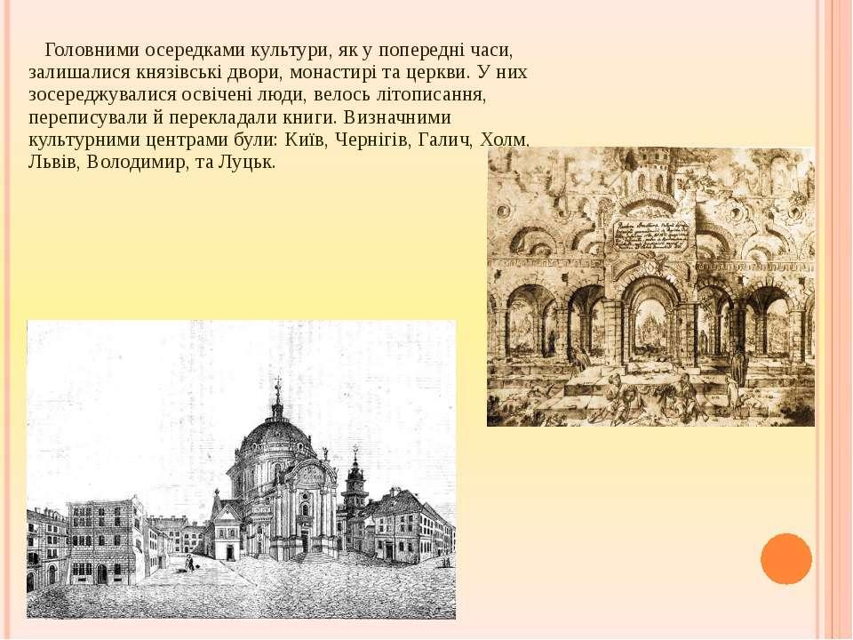 Головними осередками культури, як у попередні часи, залишалися князівські дво...