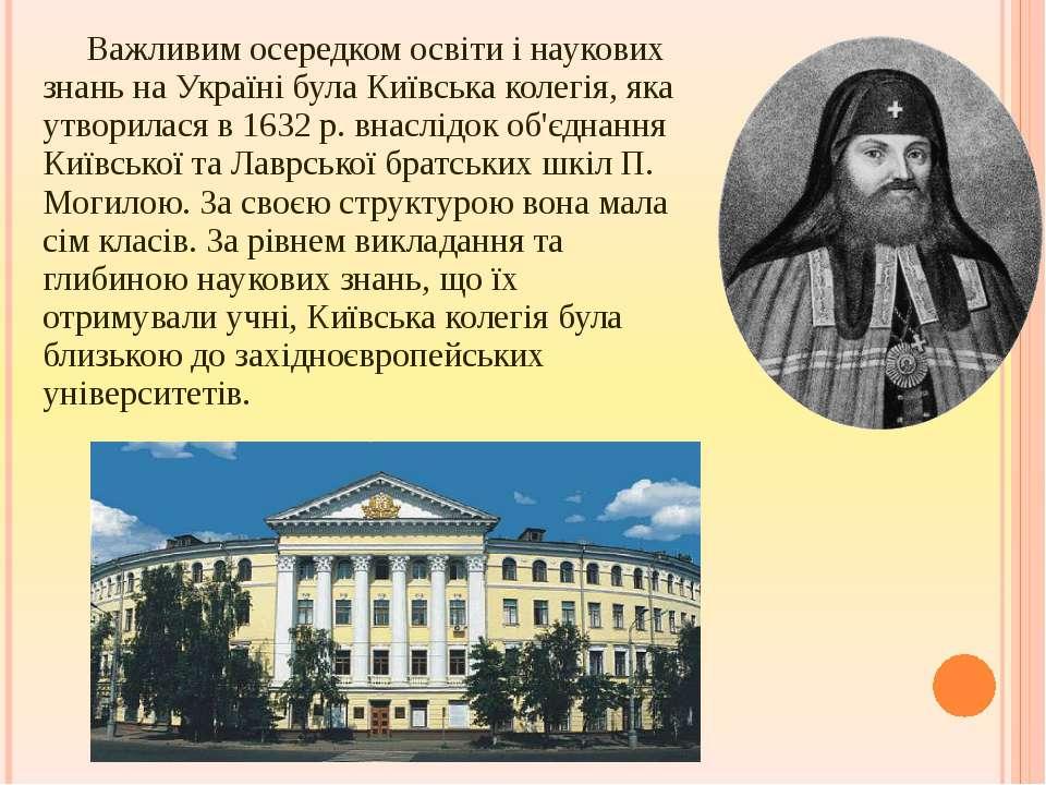 Важливим осередком освіти і наукових знань на Україні була Київська колегія, ...