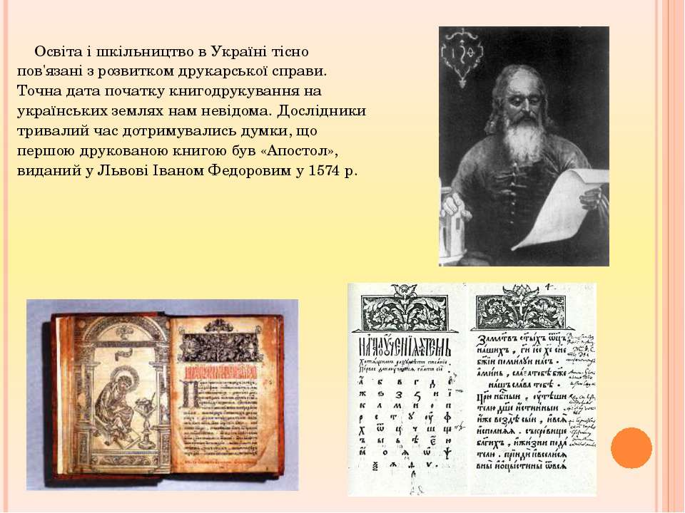 Освіта і шкільництво в Україні тісно пов'язані з розвитком друкарської справи...